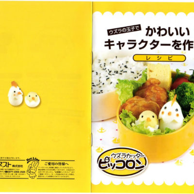 Let's Make Cute Characters with Quail Eggs! Recipe Booklet